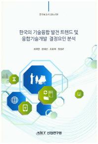 한국의 기술융합 발전 트렌드 및 융합기술개발 결정요인 분석
