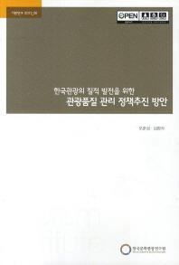 한국관광의 질적 발전을 위한 관광품질 관리 정책추진 방안