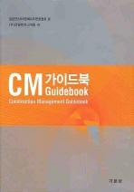 CM 가이드북