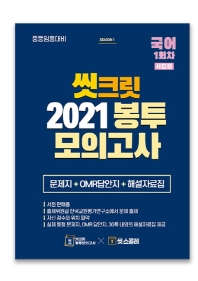 씻크릿 국어 1회차 봉투모의고사(중등임용대비)(2021)