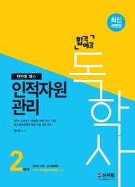 합격예감 인적자원관리(독학사 2단계)(2020)