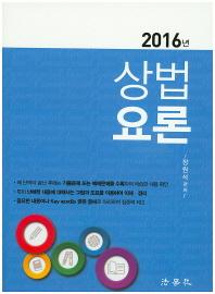상법요론(2016)