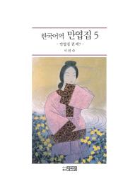 한국어역 만엽집. 5