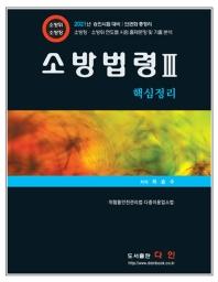소방법령. 3: 핵심정리(2021)