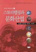 스토리텔링과 문화산업