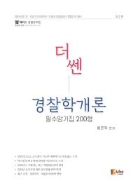 경찰학개론 필수암기집 200형