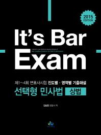 It's Bar Exam 선택형 민사법(상법)(2015)(인터넷전용상품)
