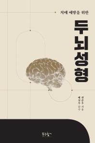 치매 예방을 위한 두뇌성형