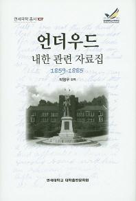 언더우드 내한 관련 자료집 1859-1885