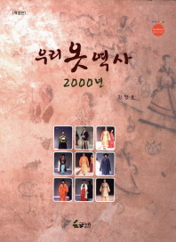 우리 옷 역사 2000년
