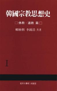 한국종교사상사 1