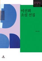 이선희 소설 선집