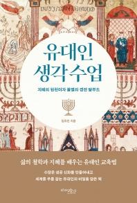 유대인 생각 수업