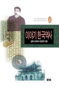 이야기 한국역사 10