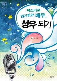 목소리로 연기하는 배우, 성우 되기