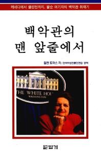 백악관의 맨 앞줄에서