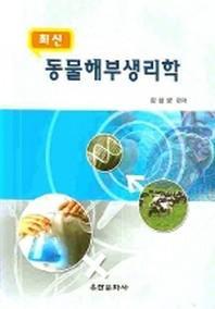 동물해부생리학 (최신)