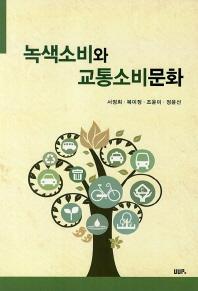 녹색소비와 교통소비문화
