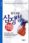 알기쉬운 심장병 119