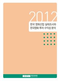 2012 한국 영화산업 실태조사와 한국영화 투자 수익성 분석