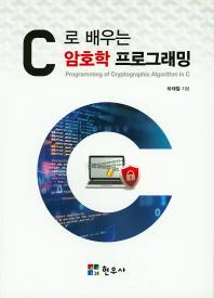 C로 배우는 암호학 프로그래밍