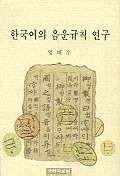 한국어의 음운규칙 연구