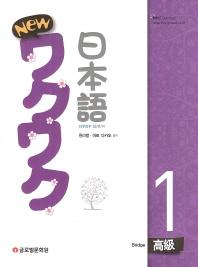 New 와꾸와꾸 일본어 고급. 1