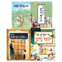 초등 필수 4학년 국어 필독서 세트(2020)