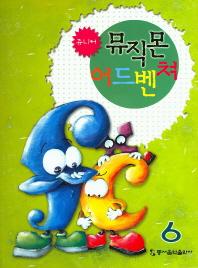 쥬니어 뮤직몬 어드벤쳐. 6