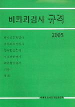 비파괴검사 규격(2005)