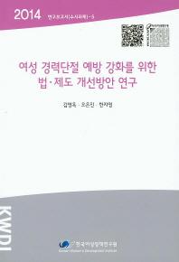 여성 경력단절 예방 강화를 위한 법 제도 개선방안 연구