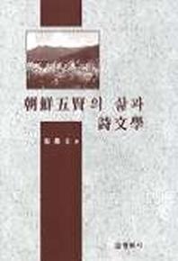 조선오현의 삶과 시문학