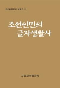 조선인민의 글자생활사