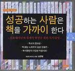 성공하는 사람은 책을 가까이 한다(CD)