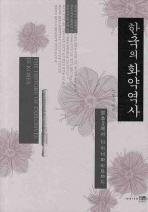한국의 화약역사