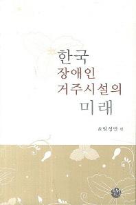 한국 장애인 거주시설의 미래