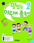 맛있는 어린이 중국어. 2(MAIN BOOK)