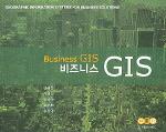 비즈니스 GIS