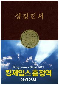 킹제임스 흠정역 성경전서(킹제임스성경400주년기념판)(KJB1611)(무색인 자주)