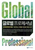글로벌 프로페셔널