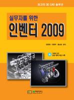 실무자를 위한 인벤터 2009