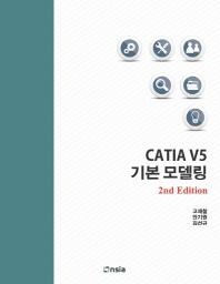 CATIA V5 기본 모델링