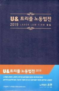 U& 트리플 노동법전(2019)