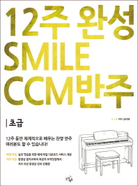 12주 완성 Smile CCM 반주: 초급