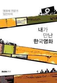 영화제 전문가 임안자의 내가 만난 한국영화