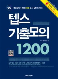 How to TEPS 텝스 기출모의 1200