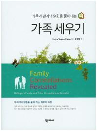 가족과 관계의 얽힘을 풀어내는 가족 세우기