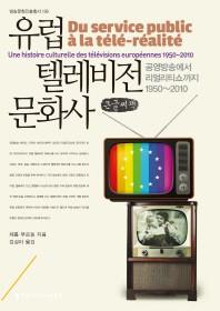 유럽 텔레비전 문화사(큰글씨책)
