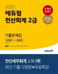 2022 에듀윌 전산회계 2급 기출문제집(문제편+ 해설편)