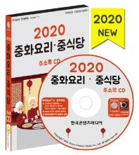 중화요리 중식당 주소록(2020)(CD)